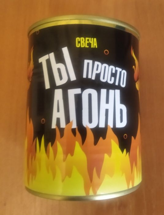 Консерва-свеча на подарок Ты просто огонь Мелитополь - изображение 1