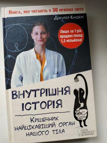 Книга про кишечник