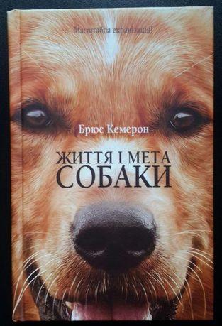 Брюс Кемерон - Життя і мета собаки