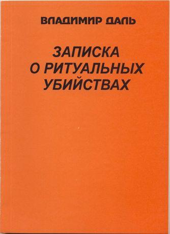 Даль Владимир. Записка о ритуальных убийствах