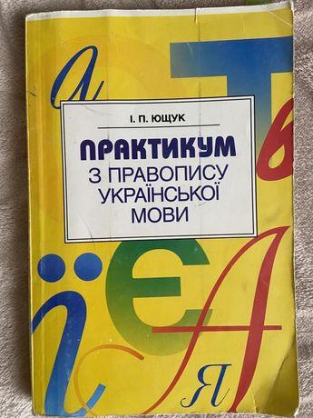 Ющук Практикум з правопису української мови