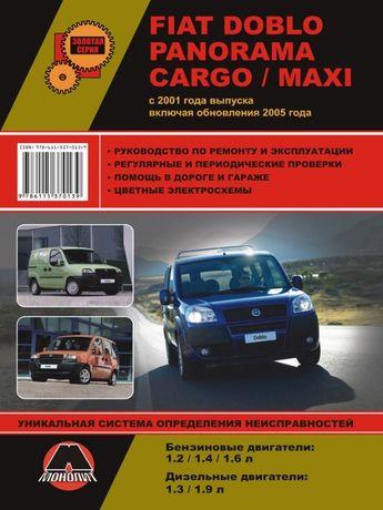 Fiat Doblo (Фиат Добло). Руководство по ремонту и эксплуатации. Книга.