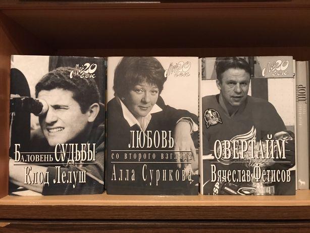 Книги 20 век фетисов Лелуш Сурикова библиотека