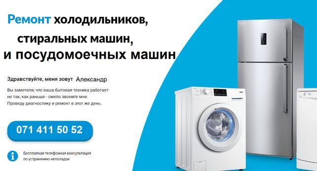 Ремонт стиральных, посудомоечных машин и холодильников!