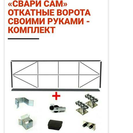 Изготовления ворот и металлоконструкций!