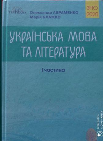Книжка зно 2020 (українська мова та література)
