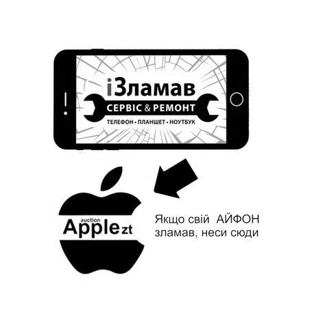 Ремонт iPhone в Житомире - это AppleZt: МАСТЕР ПО ВЫЗОВУ, ДОСТАВКА