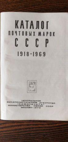 Каталог почтовых марок СССР. 1918 - 1969.
