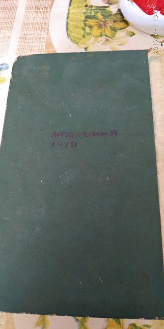 Книга ухо горло нос 1960 г