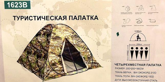 Палатка 2.5м×2.5м×1.7м для рыбалки, охоты, туризма. Опт и розница