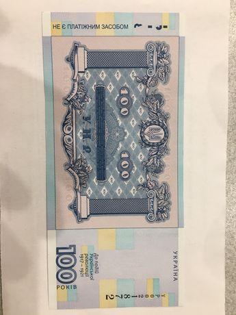 Коллекционная банкнота 100 гривен, к 100 летию украинской революции.