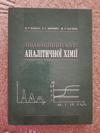 Практичний курс аналітичної хімії. Хімія