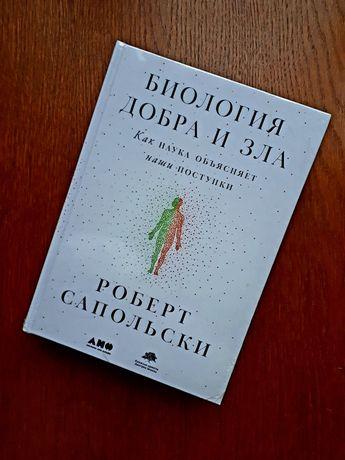 Книга Биология Добра и Зла Роберт Сапольски ОПТ Киев