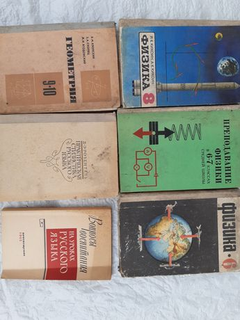 Учебники СССР большой выбор