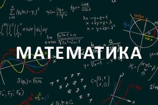 Решение задач по математике 1-11 класс