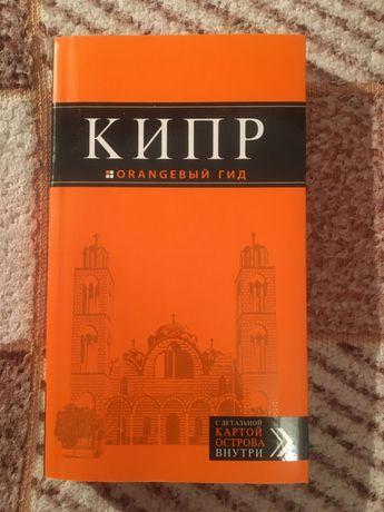 Кипр. Оранжевый гид. Путеводитель по Кипру.