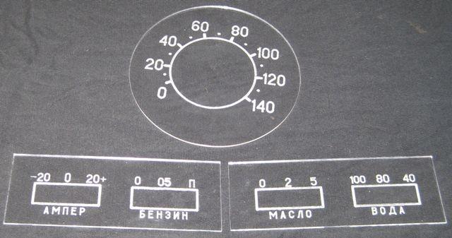 Комплект шкал на приборную панель Москвич 402, 403, 407, 410, 411, 426