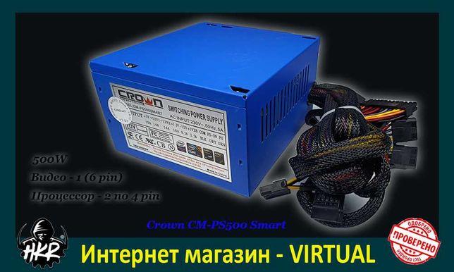 Crown CM-PS500 Smart 500W (видео 1х6 pin | процессор 2х4 pin)