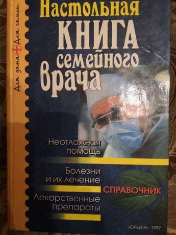 Продам настольную книгу семейного врача