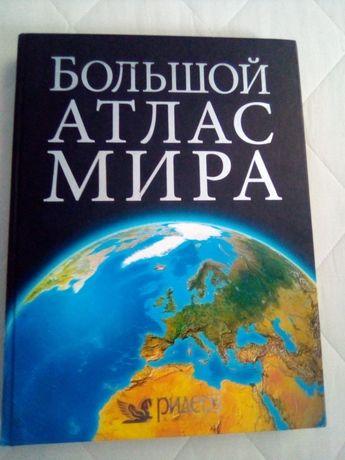 Большой атлас мира на 399 страниц