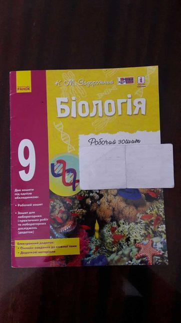 Продам робочий зошит з біології.  К.М. Задорожний. 9 клас.