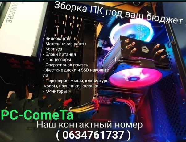 Игровой ПК компьютер i 3 i 5 i 7 Gtx 1060 1070 1080 Rtx 2060 2070super