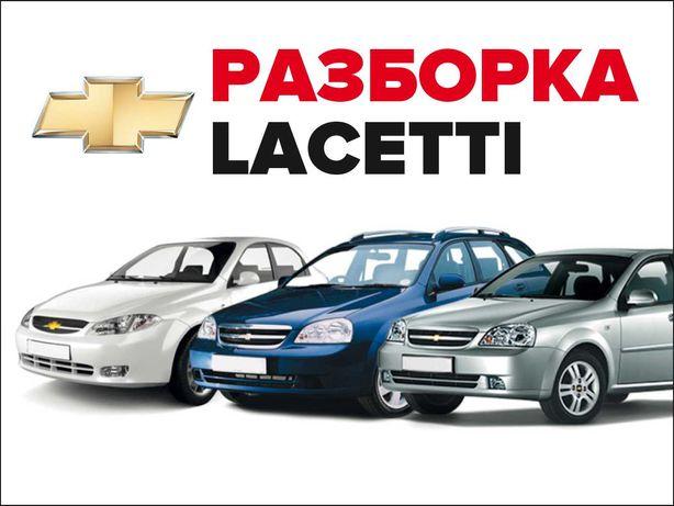 Разборка Шевроле Лачетти Chevrolet Lacetti запчасти Б\У Оригинал
