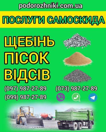 Пісок | Щебінь | Відсів | Глина | Самоскид | Самосвал | Песок | Отсев