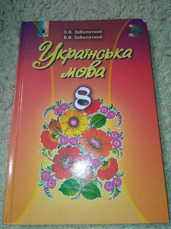 Книга Українська мова 8 клас
