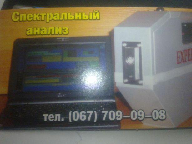 Услуги спектрометром