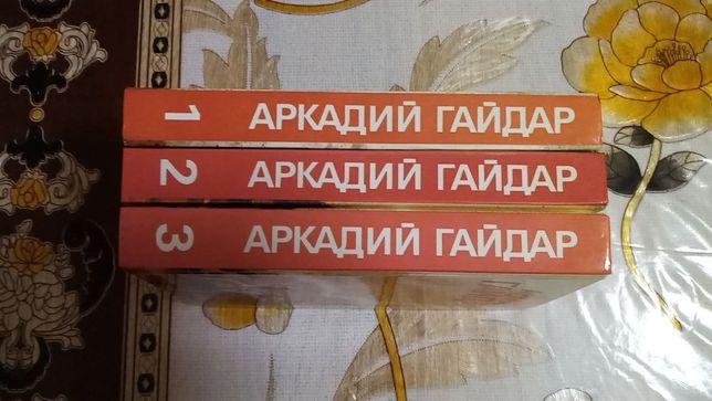 Аркадий Гайдар собрание, М. Правда. 1986 г. цена за комплект