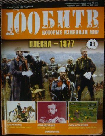 100 Битв (журнали)