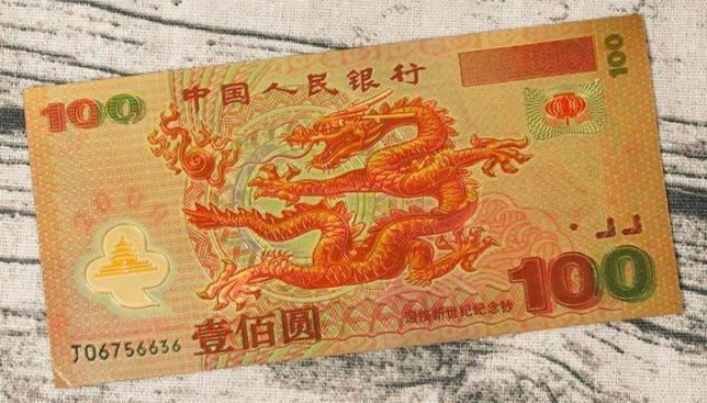 Сувенирная банкнота 100 юаней с драконом
