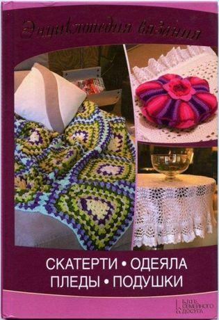 Книга - Скатерти, одеяла, пледы, подушки