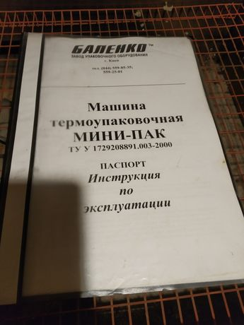 Термоупаковачная машина
