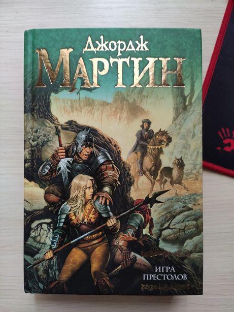 """Книга """"Игра престолов"""""""