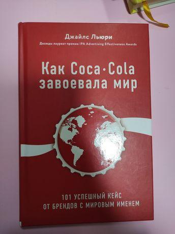 Как Кока Кола завоевала мир. Джайлс Льюри