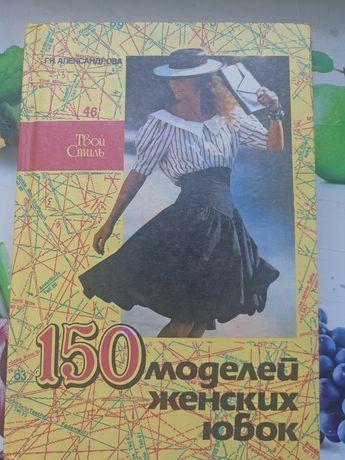 150 моделей женских юбок