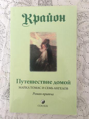 Продам книгу Крайона Путешествие Домой Майкл Томас и 7 ангелов