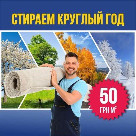 Хімчистка килимів Львів