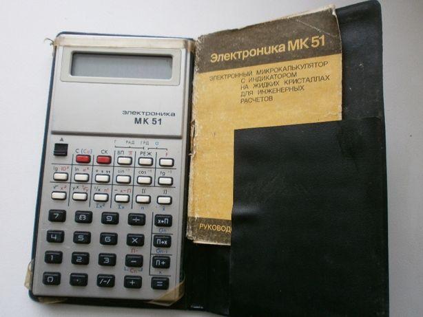 Инженерный калькулятор МК-51