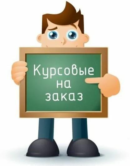 Курсовые работы Дипломная Контрольная Реферат Лабораторная, Житомир - изображение 1
