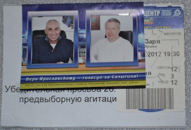 Билет на футбол Металлист-Заря 28.10.2012