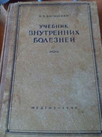 Учебник внутренних болезней В.Х. Василенко