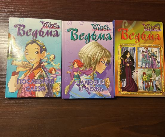 Две книги и комикс Ведьма