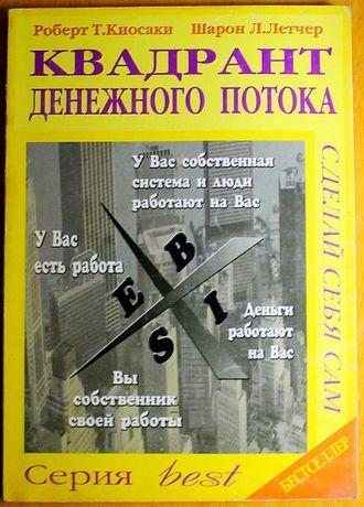 "Книга ""Квадрант денежного потока"", Киосаки"