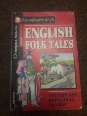 Англійські народні казки для домашнього читання