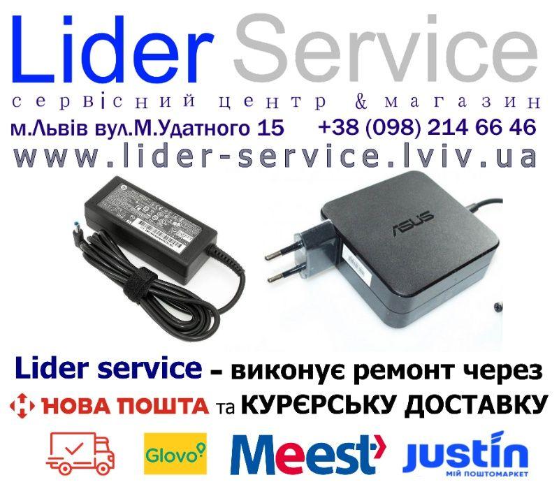 Блоки живлення Зарядки для HP hewlett packard оригінал Lider service Львов - изображение 1