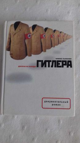 """Сьянова """"Десятка из колоды Гитлера"""""""