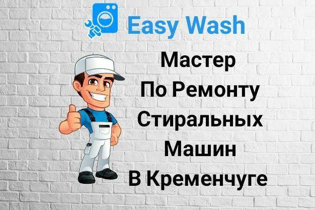 Мастер по ремонту стиральных машин Кременчуг